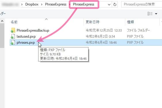 1-18 「phrase pxp」を開く