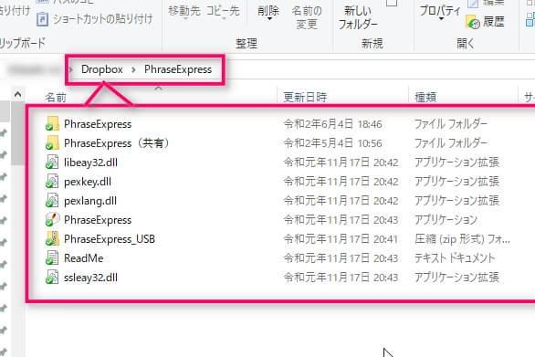1-20 Dropbox内にて、全てのPhraseExpress系データとアプリを保存しています