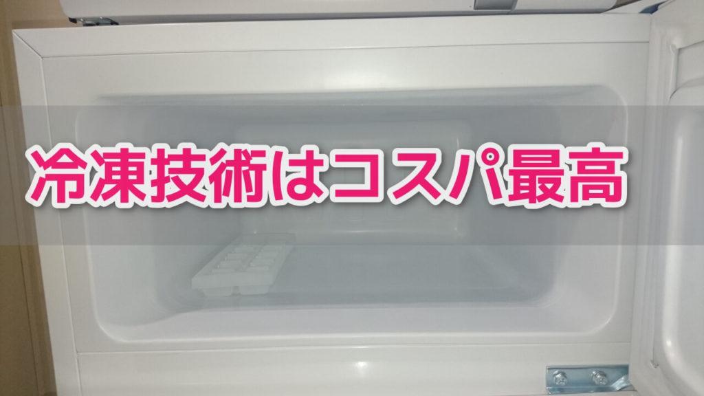 冷凍庫が開いている画像