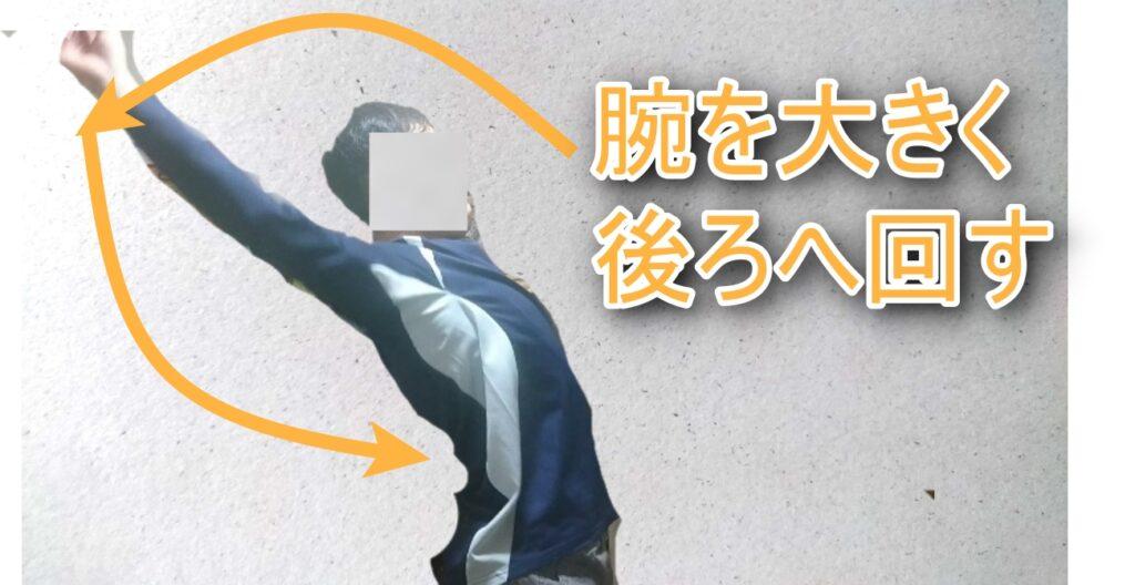 腕を後ろへ大きく回すimage