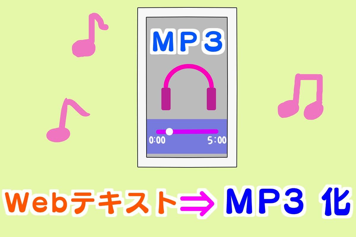 テキスト-mp3-変換アイキャッチ画像
