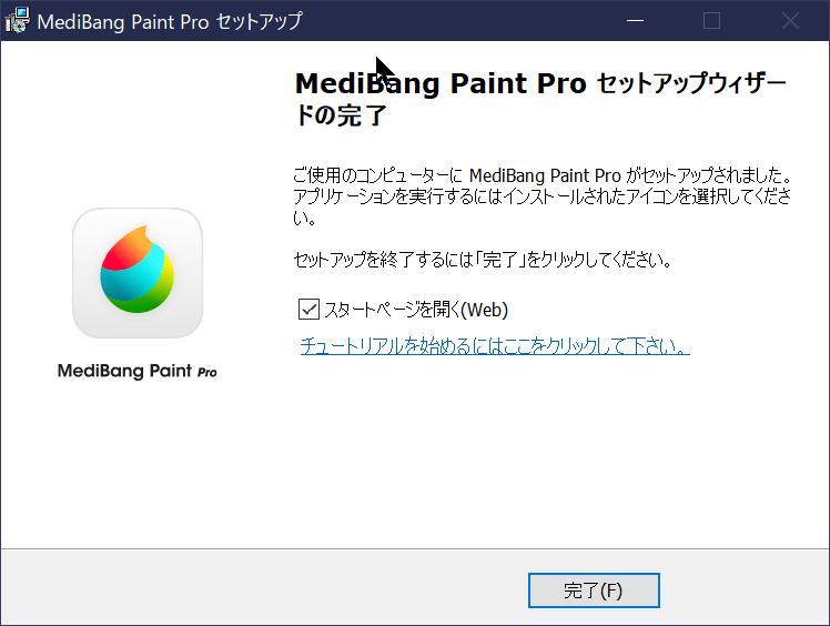 6.SnapCrab_MediBang Paint Pro セットアップ_ダウンロードできました。